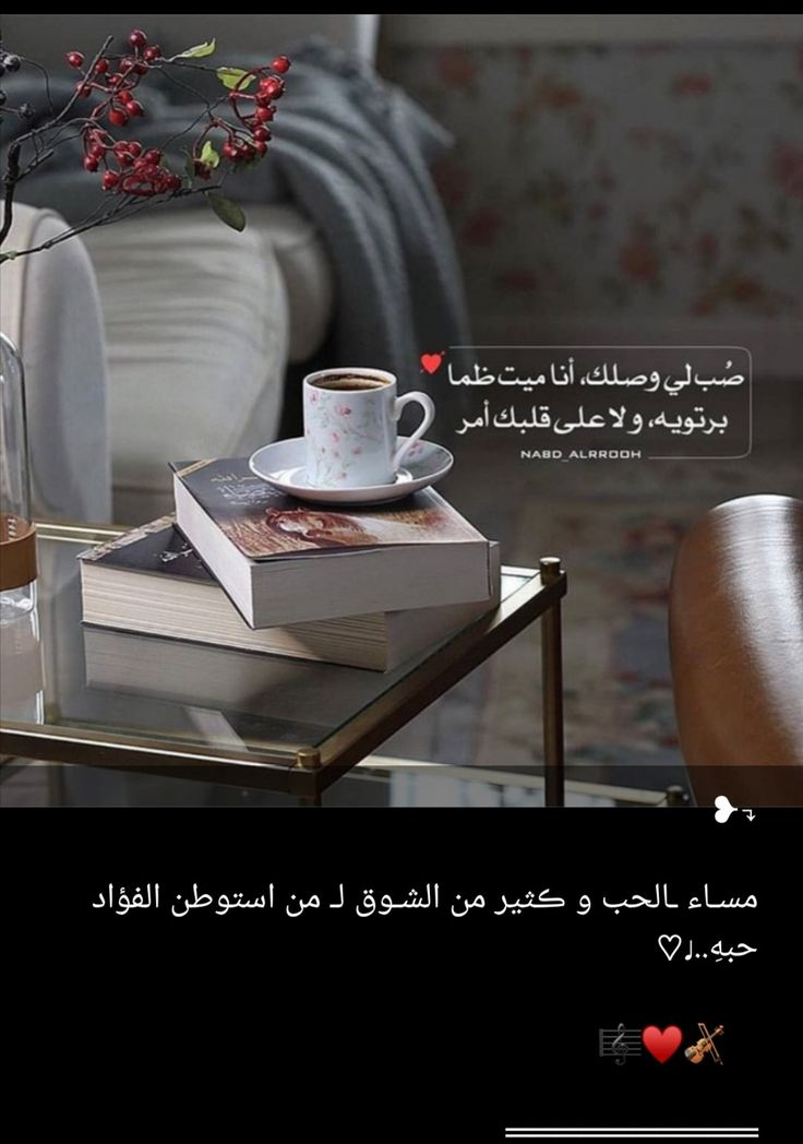 Pin By سبحان الله On مشاعر Coffee Table Decor Home Decor