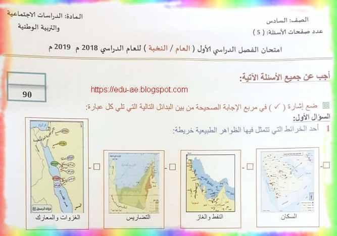 الامتحان الوزارى لمادة الاجتماعيات للصف السادس نهاية الفصل الدراسي الأول 2018 2019 Exam Map Map Screenshot
