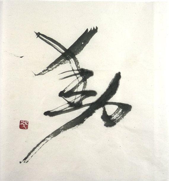 "Obras de caligrafía japonesa, ""動 (Dou, Ugoku) / mover"""