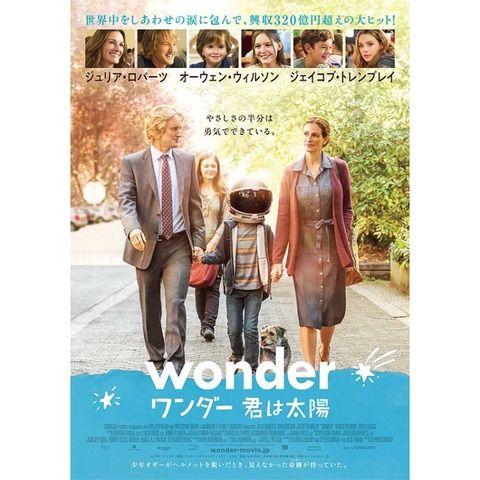 映画「ワンダー 君は太陽」6/15(金)公開。特別な顔を持って生まれた少年とその家族が世界を変える、勇気と奇跡の物語。:フクオカーノ!