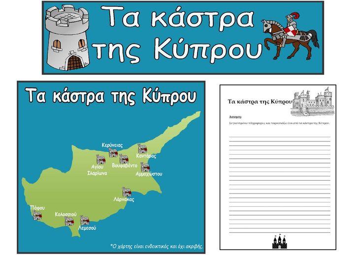 """Το πακέτο περιλαμβάνει έναν χάρτη της Κύπρου με τα κάστρα που συναντούμε στο νησί, ένα banner και ένα φύλλο εργασίας για τους μαθητές στο οποίο μπορούν να συγκεντρώσουν πληροφορίες για κάποιο από τα κάστρα του νησιού. Το banner μπορεί να εκτυπωθεί σε μέγεθος Α4 ή καθορίζοντας τις ρυθμίσεις του εκτυπωτή σε μέγεθος Α3. Όλο το υλικό μπορεί να αξιοποιηθεί για την πινακίδα του """"Γνωρίζω, Δεν Ξεχνώ, Διεκδικώ"""" στα κυπριακά σχολεία."""