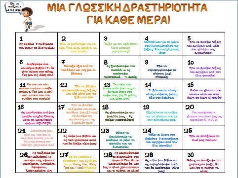 Μια γλωσσική δραστηριότητα για κάθε μέρα ώστε να βοηθήσουμε τα μικρά παιδιά στην αναπτυξη και εκφορά του λόγου.Κρατούν 1 μήνα και αν θέλουμε μπορούμε να τις επαναλάβουμε ξανά τον επόμενο μήνα προσθέτοντας καινούριες!