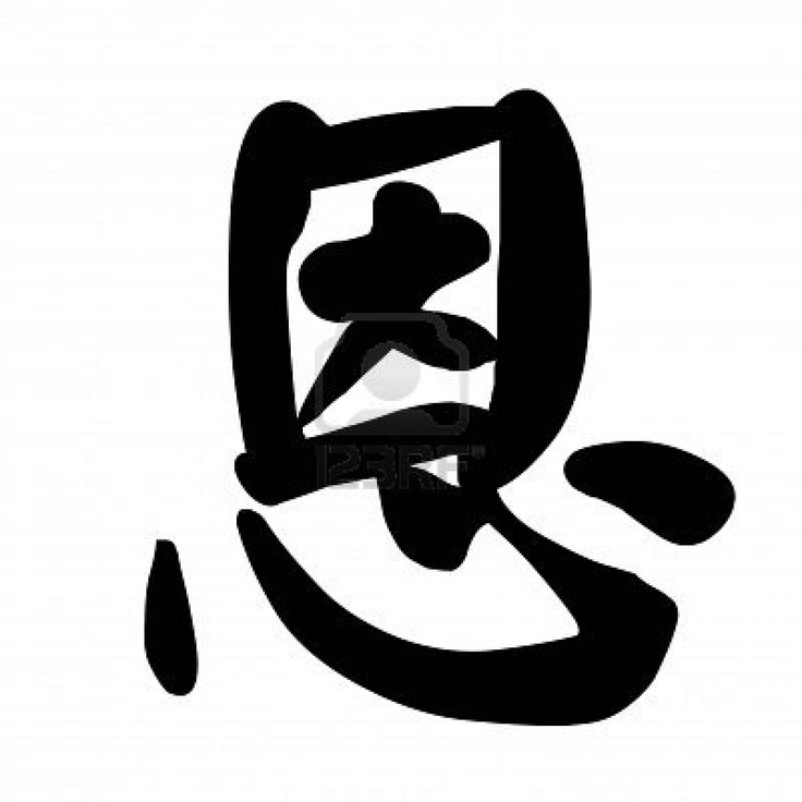 Chinese calligraphy 'grace'
