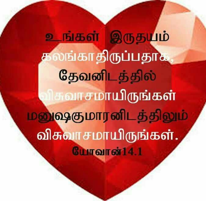 BibleStudentTamil