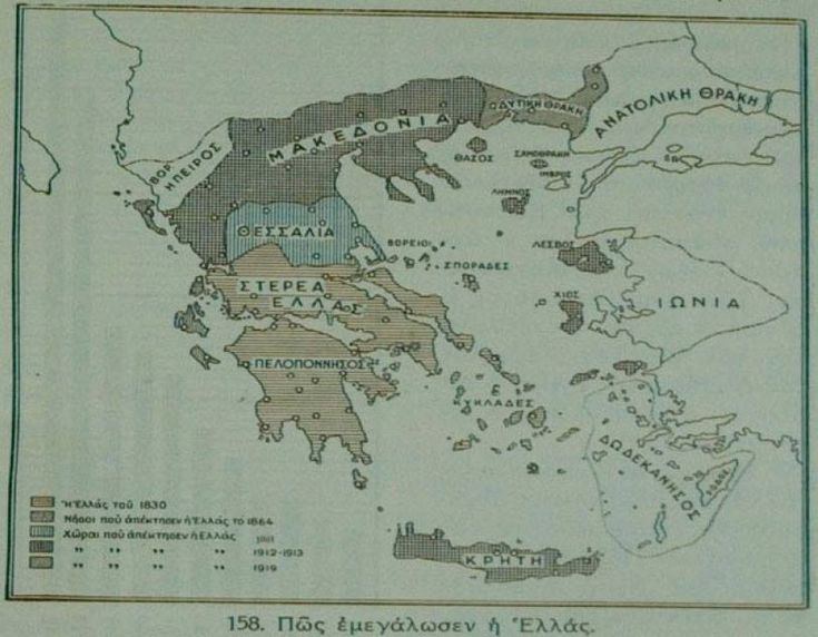The region in Northern Greece has been known as #Macedonia for thousands of years and has been reinforced and known as #Macedonia since the independence of the modern Greek state. As this Greek school book from 1939 proves...    #MacedoniaisNOTGreece is the #propaganda of the unrelated #Slavic #republic known as the #fyrom