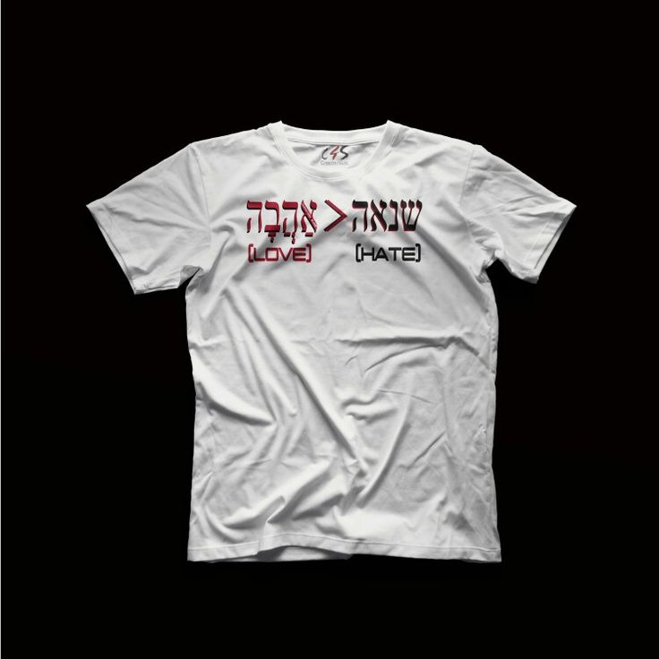 Love is Greater than Hate Tee Available at www.christian4sure.com