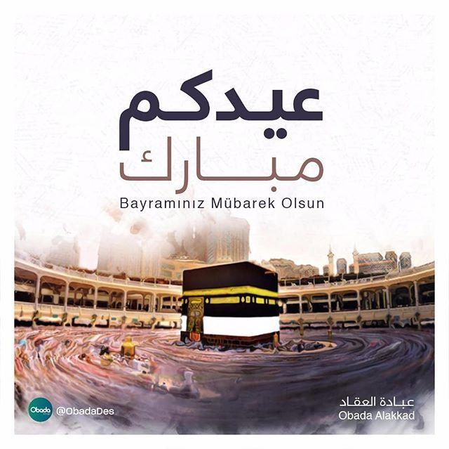 عيدكم مبارك Bayraminiz Mubarek Olsun Eid Mubarek Www Obadades Com Info Obadades Com Obada Design عبادة Logo Design Logos Identity Brand Branding