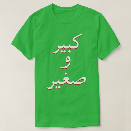 big and small in Arabic green T-Shirt big and small (كبير وصغير) in Arabic. Get this for a trendy and unique green t-shirt. It is a single color with Arabic script in the color white and red. You can customize this t-shirt to give it you own unique look, you can change the text font and color, t-shirt type and add more text or change text.