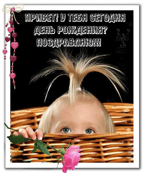 Привет! У тебя сегодня День Рождения? Поздравляю!