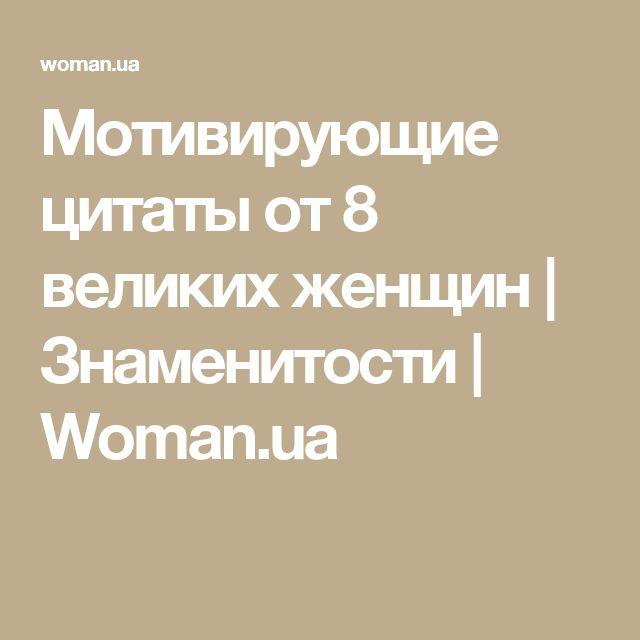Мотивирующие цитаты от 8 великих женщин | Знаменитости | Woman.ua