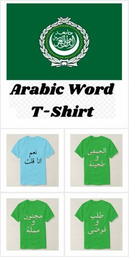 Arabic Word T-Shirt
