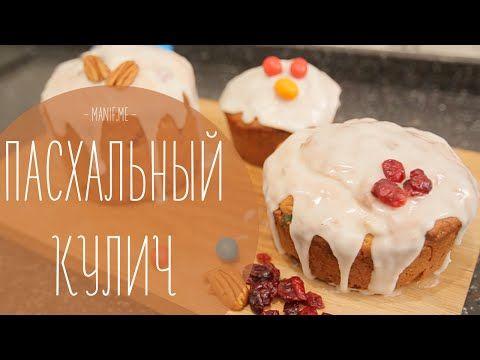 Самый вкусный пасхальный кулич   рецепт рукавички - YouTube