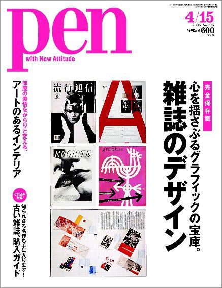 pen 雑誌
