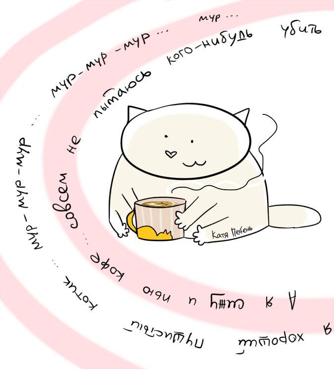 cat coffe  кофе кот котик котэ кошка кофе, кружка с котом