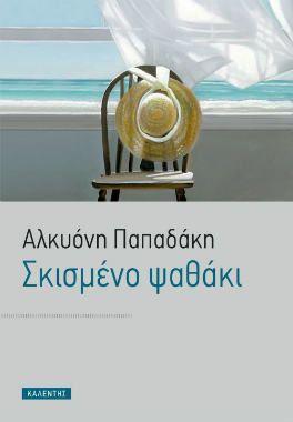 Σκισμένο ψαθάκι, της Αλκυόνης Παπαδάκη   τοβιβλίο.net