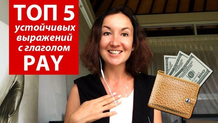 ТОП 5 устойчивых выражений с глаголом PAY. Английский для путешествий