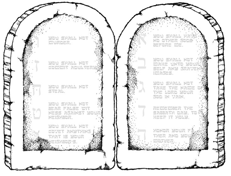 Ten Commandments printable for 8 1/2