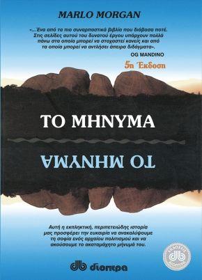Το βιβλίο βασίζεται σε μια πραγματική ιστορία.Μια θαρραλέα γυναίκα που διδάχτηκε τα μυστικά και τη σοφία από τους αυτόχθονες της Αυστραλίας.