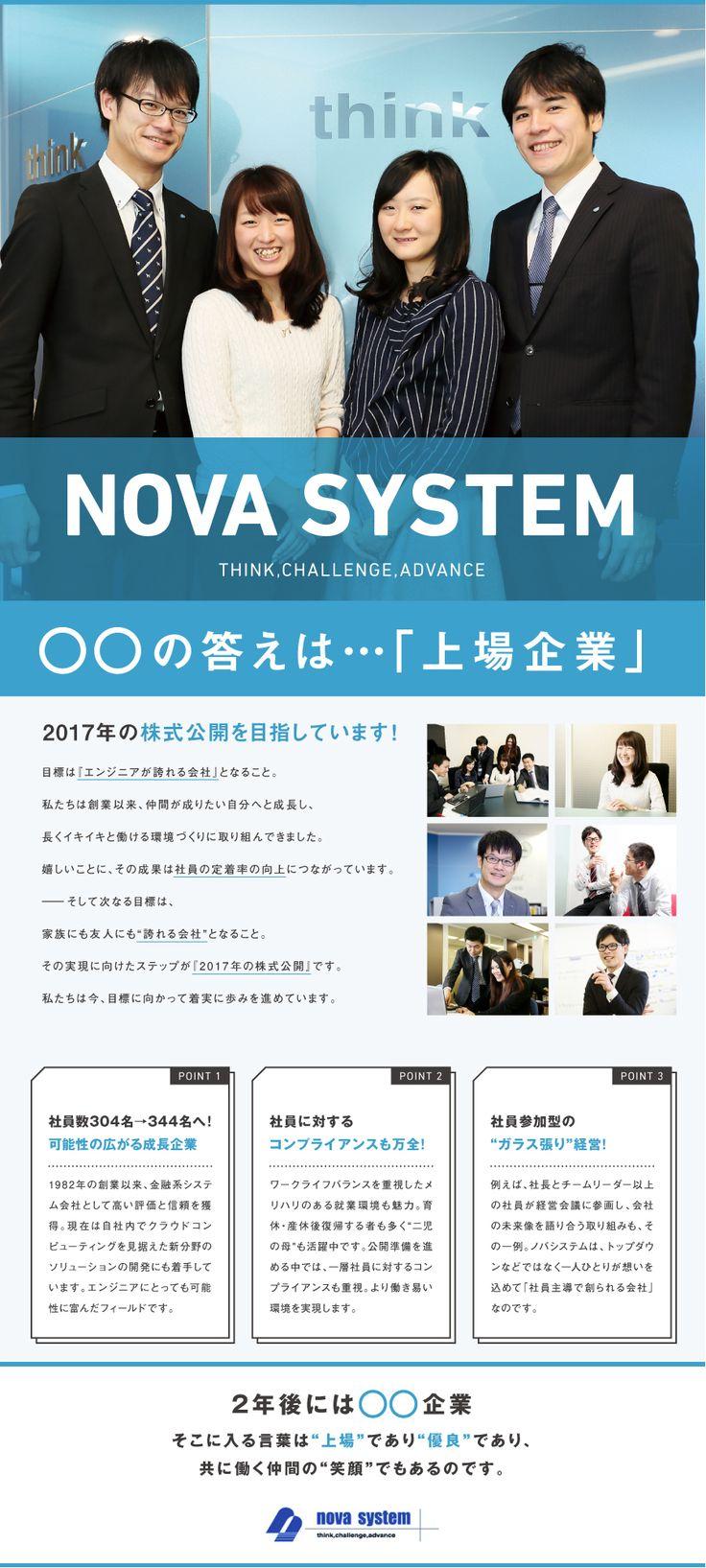ノバシステム株式会社の求人メッセージ/上場に向けて、活躍の可能性が広がる!【システムエンジニア】(687224) | 転職サイトは | 転職・求人情報サイトのマイナビ転職