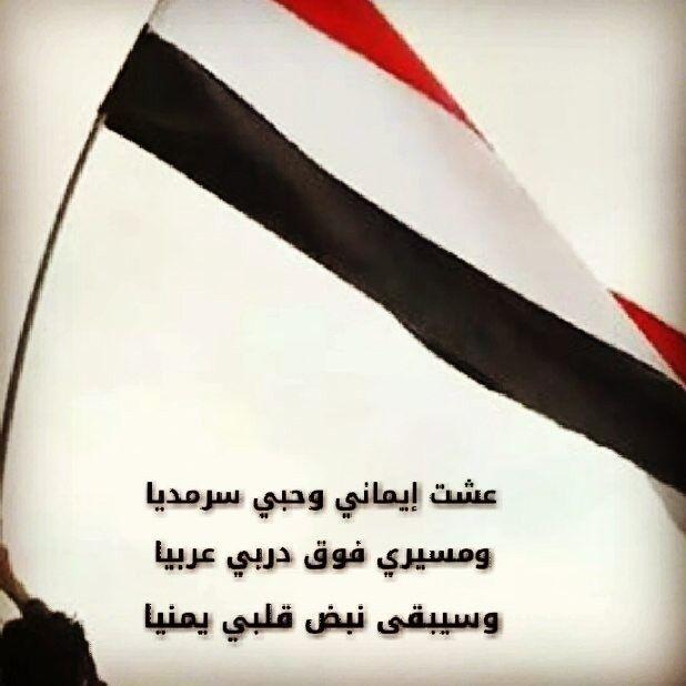 وطني اشتقت اليك الله يحميك اللهم أحفظ اليمن و أهل اليمن Islamic Art Abu Dhabi Person