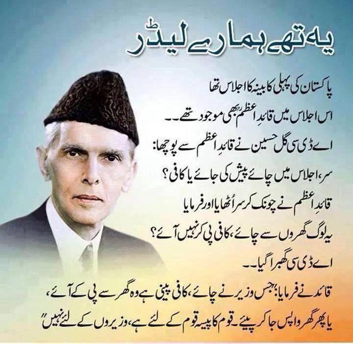 essay on quaid-e-azam in urdu Quaid-e-azam muhammad ali jinnah essay on quaid-e-azam muhammad ali jinnah points: tenses in urdu (5.