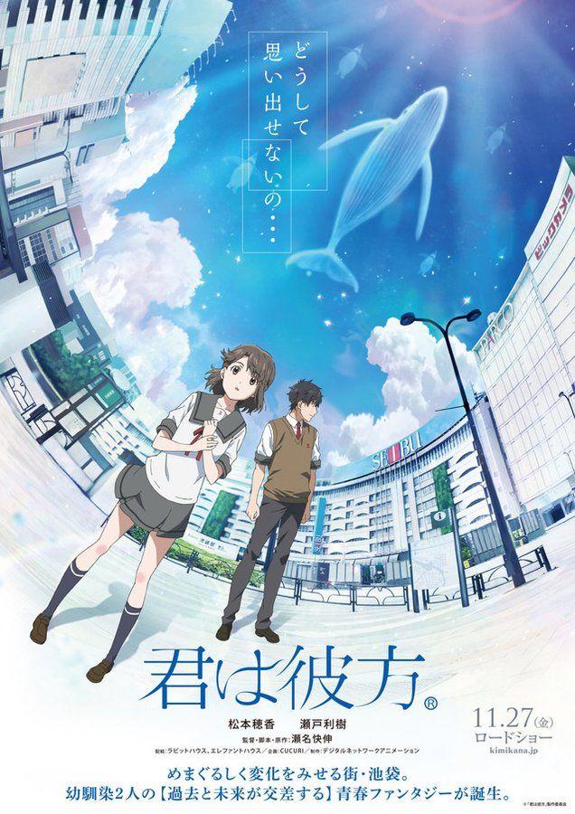 Inilah Teaser Film Anime Kimi wa Kanata di 2020 Film