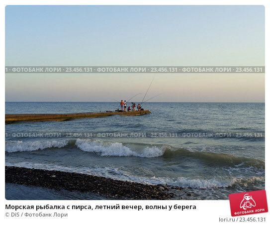 Морская рыбалка с пирса, летний вечер, волны у берега, фото № 23456131, снято 27…