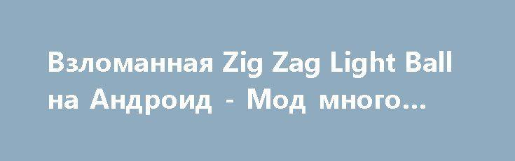 Взломанная Zig Zag Light Ball на Андроид - Мод много монет http://android-comz.ru/406-vzlomannaya-zig-zag-light-ball-na-android-mod-mnogo-monet.html   Основные характеристики Zig Zag Light Ball на Андроид - классная игра с категории аркады, опубликованная авторитетным компилятором Art4Game. Для настройки игрушки вам не лишним будет верифицировать установленную версию Android, нужное системное востребование приложения варьируется от скачанной версии. Для вашего устройства - Требуемая версия…