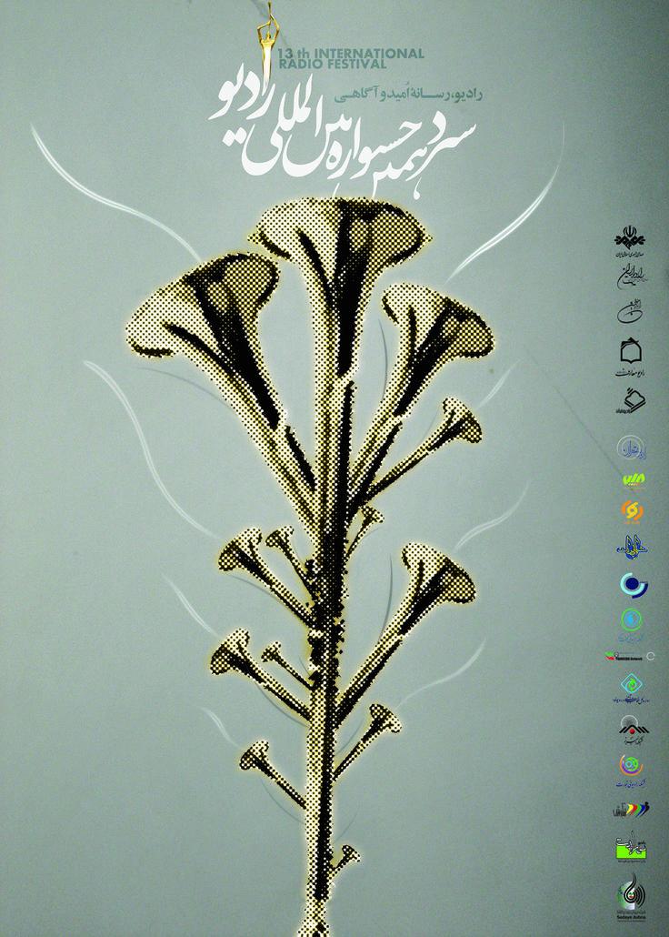 Radio Festival poster - A.Y.S