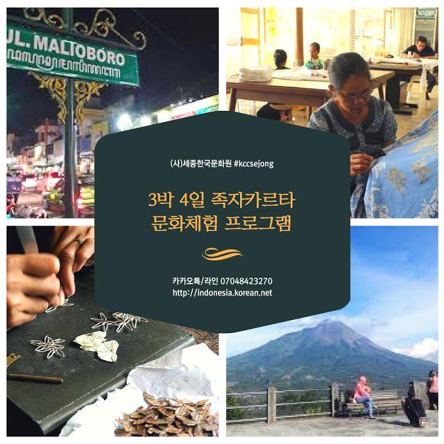 인도네시아 세종한국문화원 3박 4일 족자카르타 문화 체험 프로그램