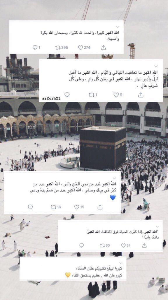 افتارات صور صورة خلفيات خلفية هيدر تمبلر اقتباسات كلام Islamic Quotes Quran Arabic Quotes Islamic Pictures