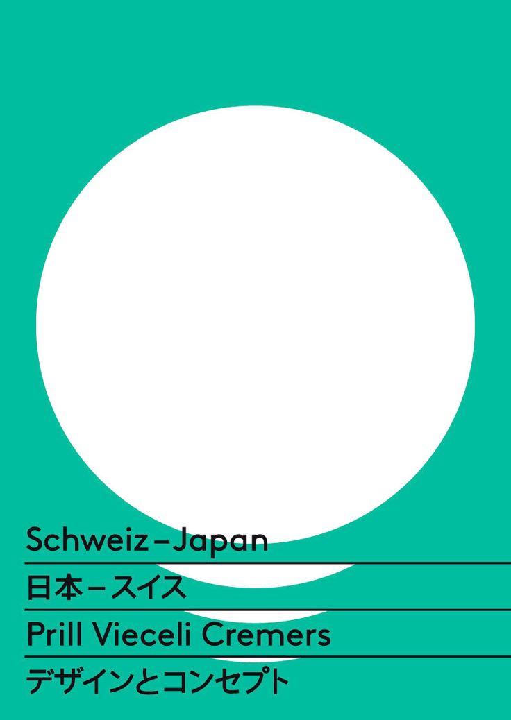 Schweiz 日本 Japan スイス Exhibition24.07 — 01.08 2015 vitrine, Kyoto Posters by:Bonbon (Zurich), Claudiabasel (Basel)