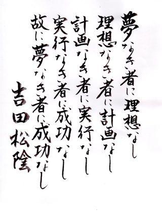 吉田松陰 名言 - Yahoo!検索(畫像)   夢 名言. 吉田松陰. 名言