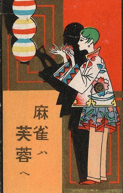 日本で100年近く前に使われていたマッチ箱集に対する海外の反応 : ラカタン 海外の反応