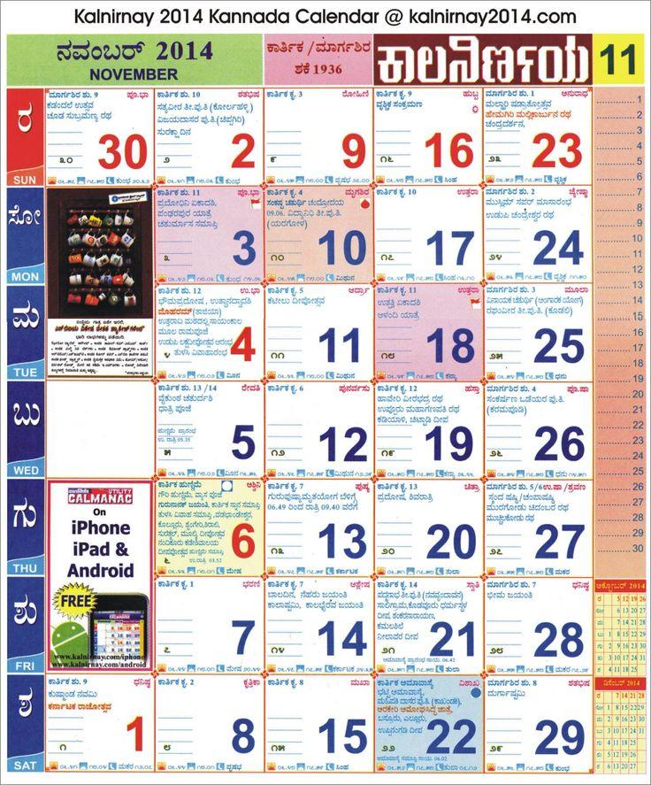 November 2014 Kannada kalnirnay Calendar