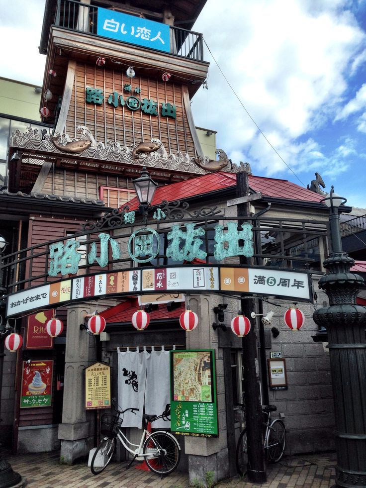 Otaru, Hokkaido 小樽