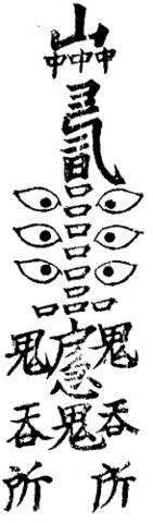 【杉浦康平|文字の霊力】むしろ、読めそうで読めない文字だということに意味がある。魔を降す力を放射する、境界線上の文字群である。 この六つの眼が睨みつける複合文字の靈符は、九州・福岡の英彦山が配布する、泥棒よけの護符である。  |kousakushaの投稿画像
