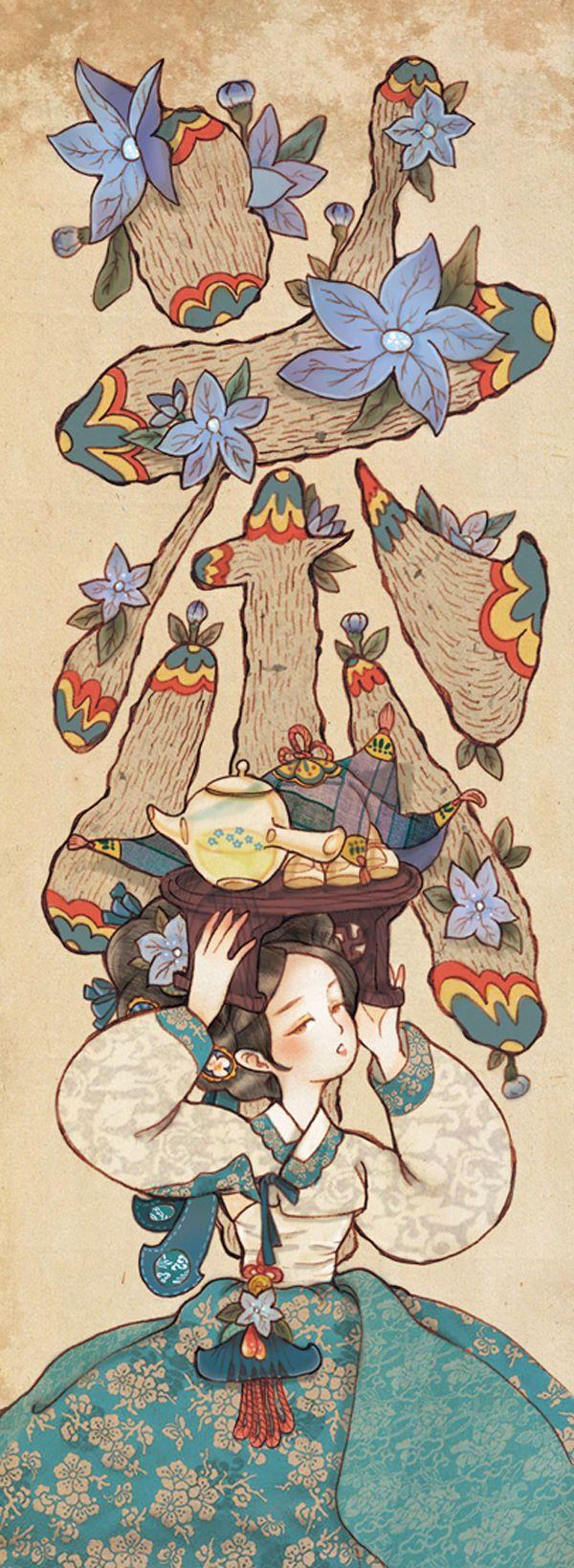한복 Hanbok & Korean traditional