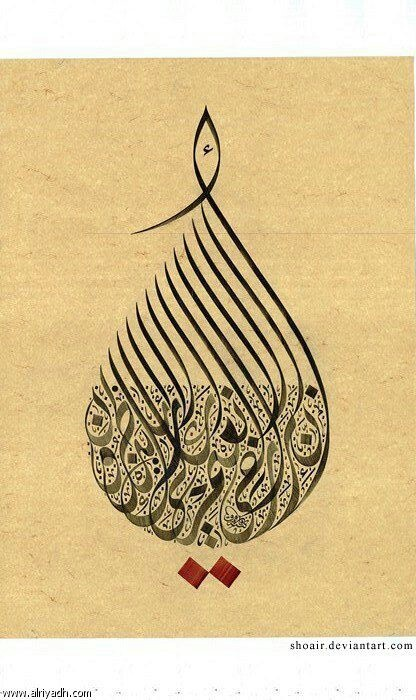 Beautiful Arabic calligraphy #afs collection