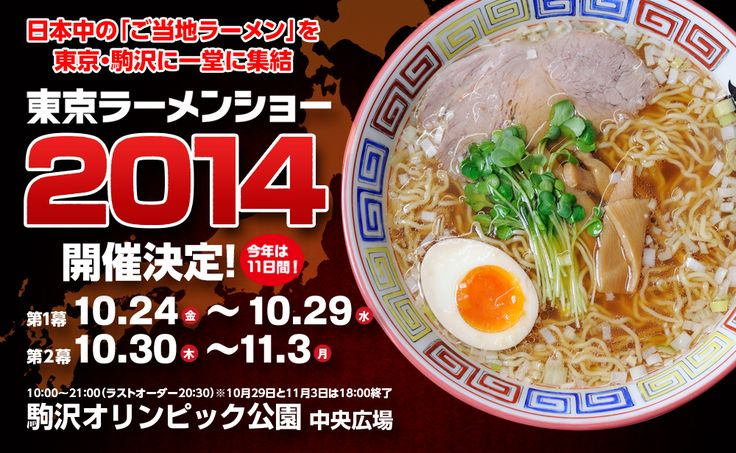Tokyo Ramen Show 2014 - http://www.japanesesearch.com/events/tokyo-ramen-show-2014/ The 2014 Tokyo Ramen Show will see 40 different ramen shops from across Japan offer some amazing variations in this annual foodie event. Held over 11 days split between two periods, the first part, from the October 24th to 29th will feature 20 different vendors while part 2 will run from the ... -