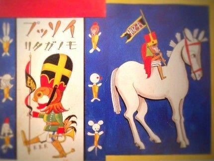 Takei Takeo's Aesop's story book cover.  Ars longa,vita brevis.