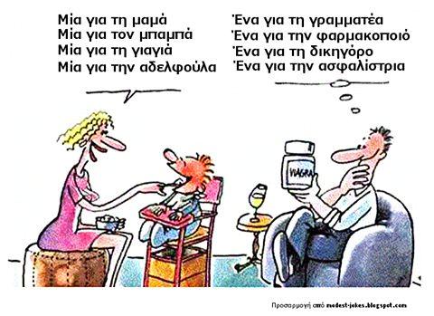 Η γελοιογραφία της ημέρας!