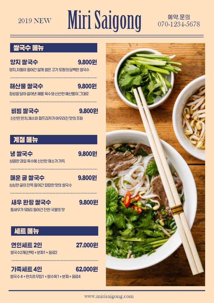 식당 사진 메뉴판 포스터 디자인 일러스트 무료 - 2020 | 메뉴 보드 ...