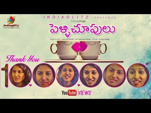 TELUGU SHORT FILMS NET | FUN | LOVE | ACTION | THRILLER | MESSAGE: Pelli Choopulu ll Telugu Comedy Short Film 2016