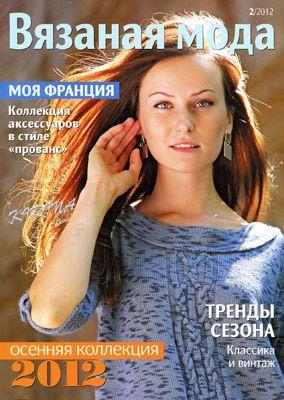 Вязаная мода №2 2012 - Вязаная мода - Журналы по рукоделию - Страна рукоделия
