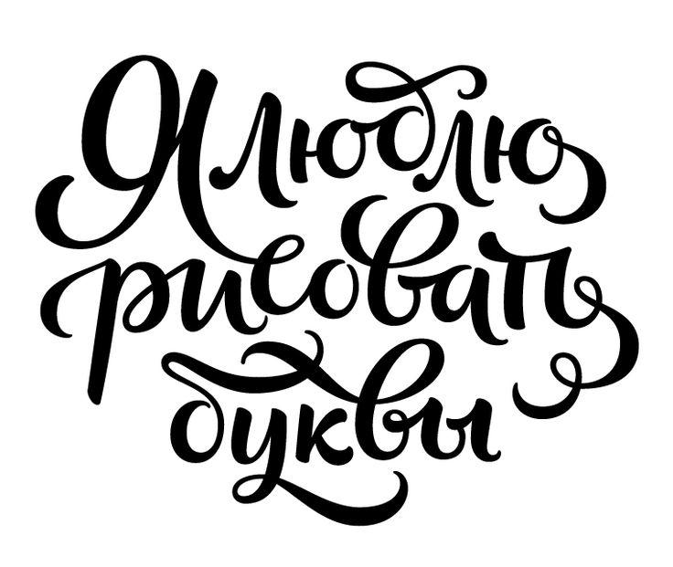 Леттеринг «Ялюблю рисовать буквы» Process here http://tanyacherkiz.livejournal.com/36825.html