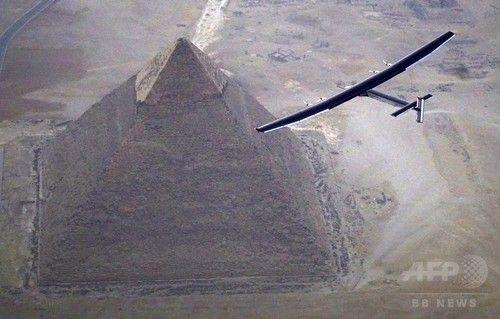 ソーラー・インパルス2、ピラミッド上空を飛行 エジプト到着