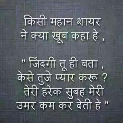 134 best Shayri images on Pinterest   A quotes, Hindi ...