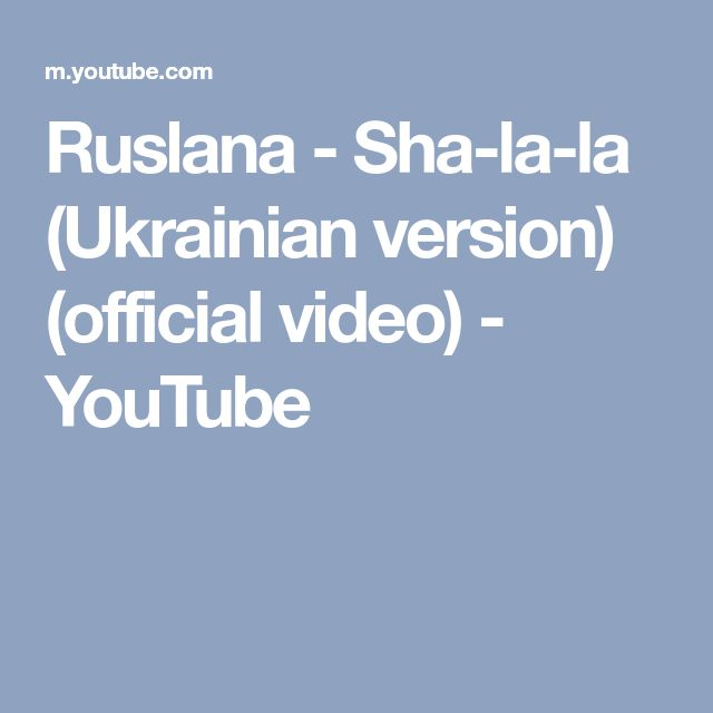 Ruslana - Sha-la-la (Ukrainian version) (official video) - YouTube