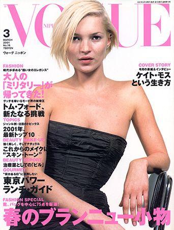 VOGUE NIPPON 2001年3月号 Kate Moss